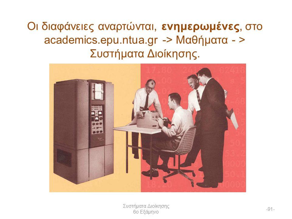 Συστήματα Διοίκησης 6ο Εξάμηνο -91- Οι διαφάνειες αναρτώνται, ενημερωμένες, στο academics.epu.ntua.gr -> Μαθήματα - > Συστήματα Διοίκησης.