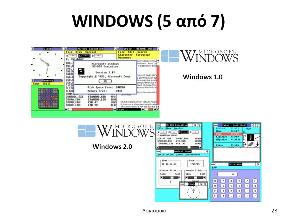 WINDOWS (5 από 7) Windows 1.0 Windows 2.0 Λογισμικό 23