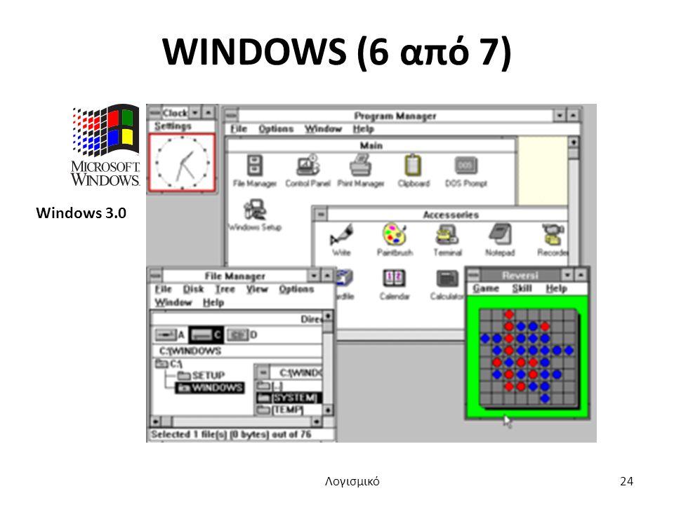 WINDOWS (6 από 7) Windows 3.0 Λογισμικό 24