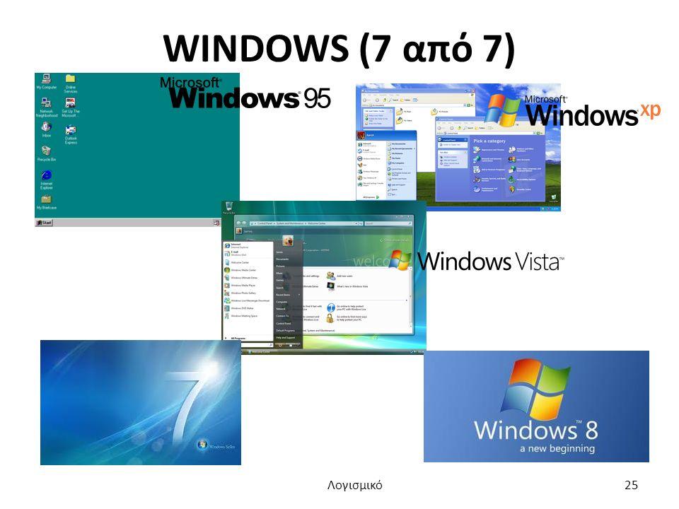 WINDOWS (7 από 7) Λογισμικό 25