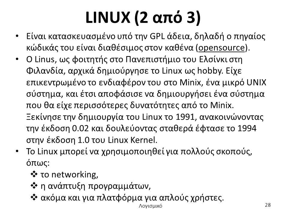 LINUX (2 από 3) Είναι κατασκευασμένο υπό την GPL άδεια, δηλαδή ο πηγαίος κώδικάς του είναι διαθέσιμος στον καθένα (opensource).