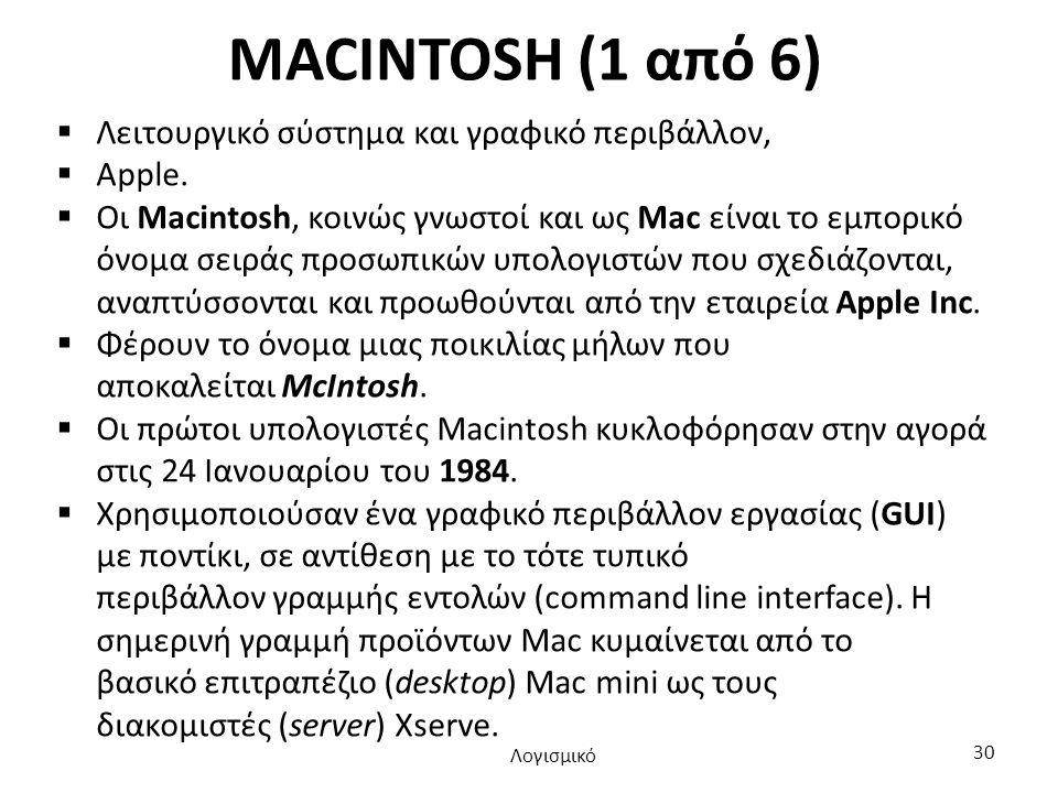 MACINTOSH (1 από 6)  Λειτουργικό σύστημα και γραφικό περιβάλλον,  Apple.