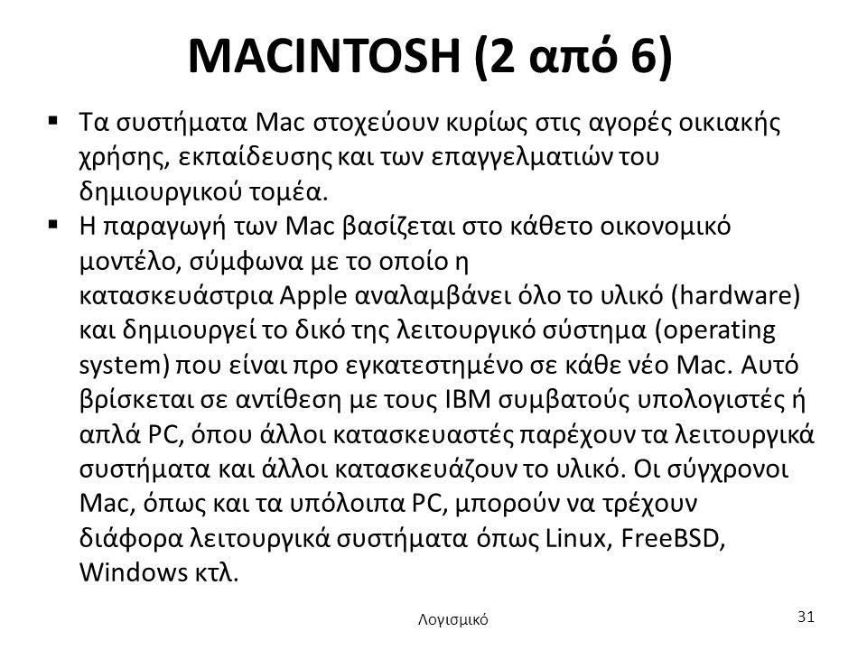 MACINTOSH (2 από 6)  Τα συστήματα Mac στοχεύουν κυρίως στις αγορές οικιακής χρήσης, εκπαίδευσης και των επαγγελματιών του δημιουργικού τομέα.