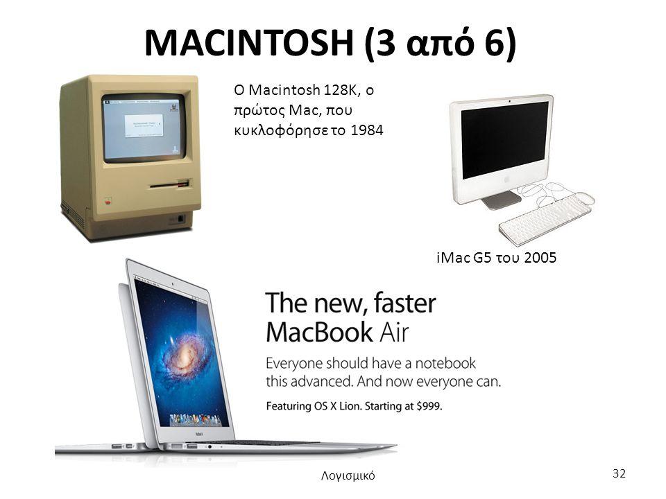 MACINTOSH (3 από 6) Ο Macintosh 128K, ο πρώτος Mac, που κυκλοφόρησε το 1984 iMac G5 του 2005 Λογισμικό 32
