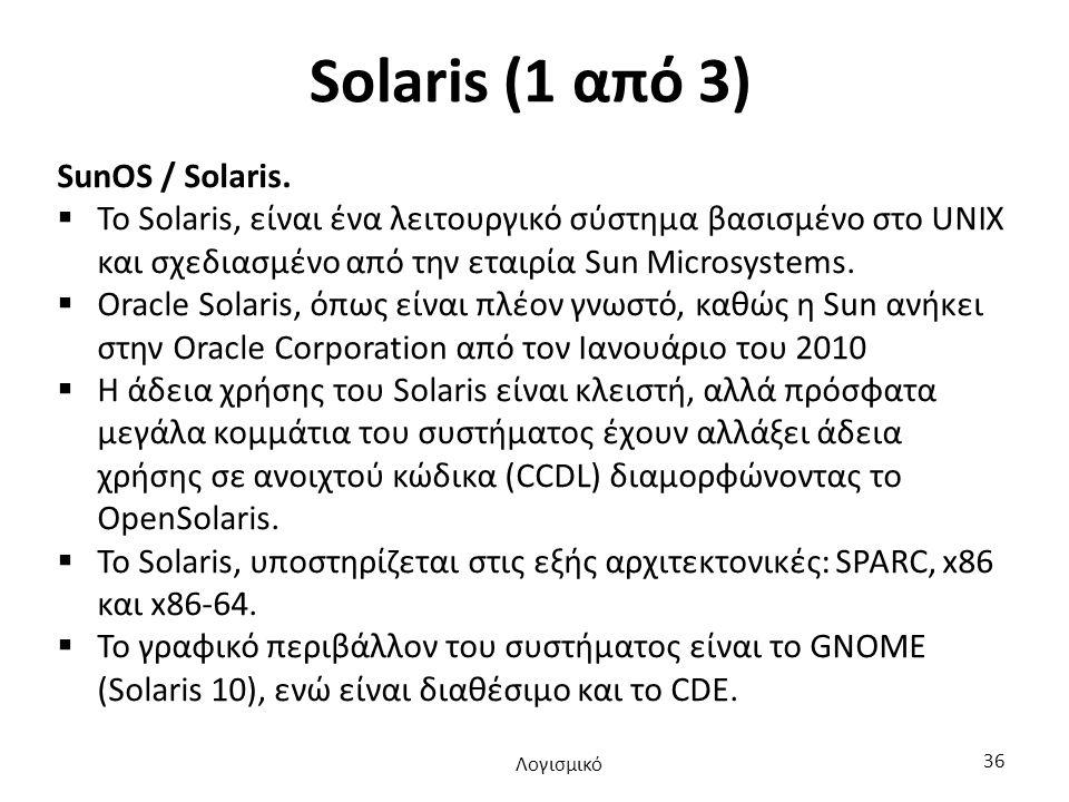 Solaris (1 από 3) SunOS / Solaris.