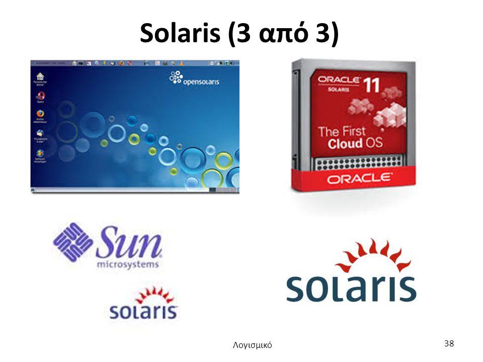 Solaris (3 από 3) Λογισμικό 38