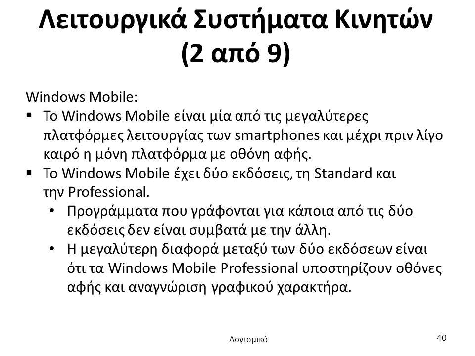 Λειτουργικά Συστήματα Κινητών (2 από 9) Windows Mobile:  Το Windows Mobile είναι μία από τις μεγαλύτερες πλατφόρμες λειτουργίας των smartphones και μέχρι πριν λίγο καιρό η μόνη πλατφόρμα με οθόνη αφής.