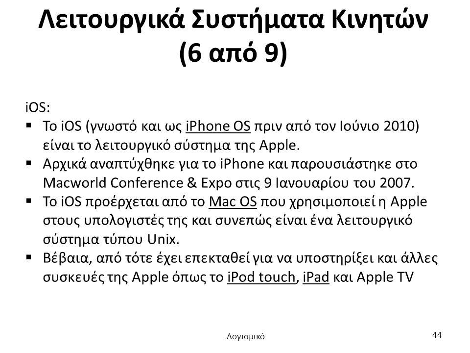 Λειτουργικά Συστήματα Κινητών (6 από 9) iOS:  Το iOS (γνωστό και ως iPhone OS πριν από τον Ιούνιο 2010) είναι το λειτουργικό σύστημα της Apple.