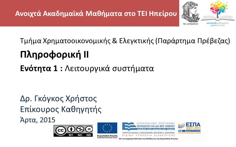 2 Τμήμα Χρηματοοικονομικής & Ελεγκτικής (Παράρτημα Πρέβεζας) Πληροφορική ΙI Ενότητα 1 : Λειτουργικά συστήματα Δρ.