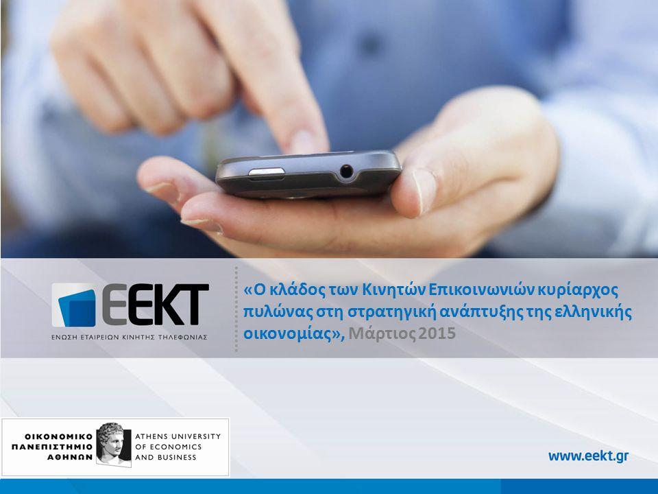 1 «Ο κλάδος των Κινητών Επικοινωνιών κυρίαρχος πυλώνας στη στρατηγική ανάπτυξης της ελληνικής οικονομίας», Μάρτιος 2015