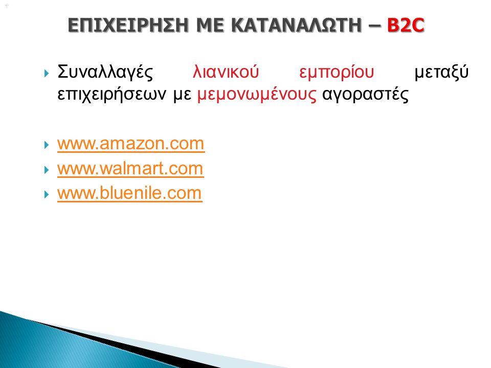   Συναλλαγές λιανικού εμπορίου μεταξύ επιχειρήσεων με μεμονωμένους αγοραστές  www.amazon.com www.amazon.com  www.walmart.com www.walmart.com  www.bluenile.com www.bluenile.com