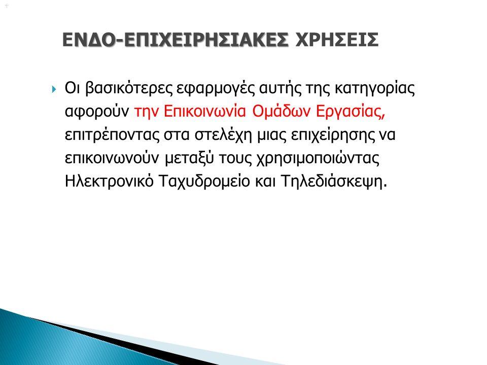   Οι βασικότερες εφαρμογές αυτής της κατηγορίας αφορούν την Επικοινωνία Ομάδων Εργασίας, επιτρέποντας στα στελέχη μιας επιχείρησης να επικοινωνούν μεταξύ τους χρησιμοποιώντας Ηλεκτρονικό Ταχυδρομείο και Τηλεδιάσκεψη.
