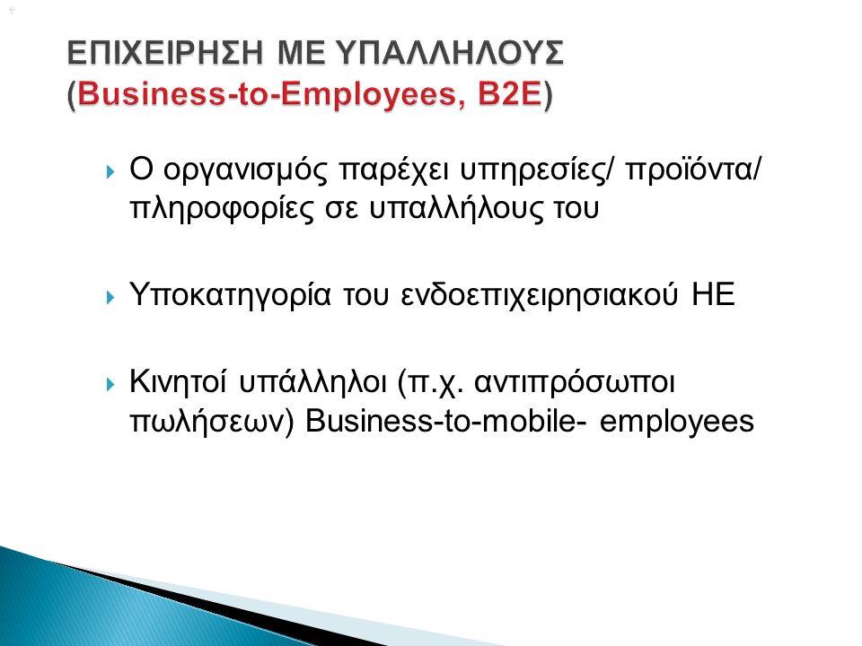   Ο οργανισμός παρέχει υπηρεσίες/ προϊόντα/ πληροφορίες σε υπαλλήλους του  Υποκατηγορία του ενδοεπιχειρησιακού ΗΕ  Κινητοί υπάλληλοι (π.χ.