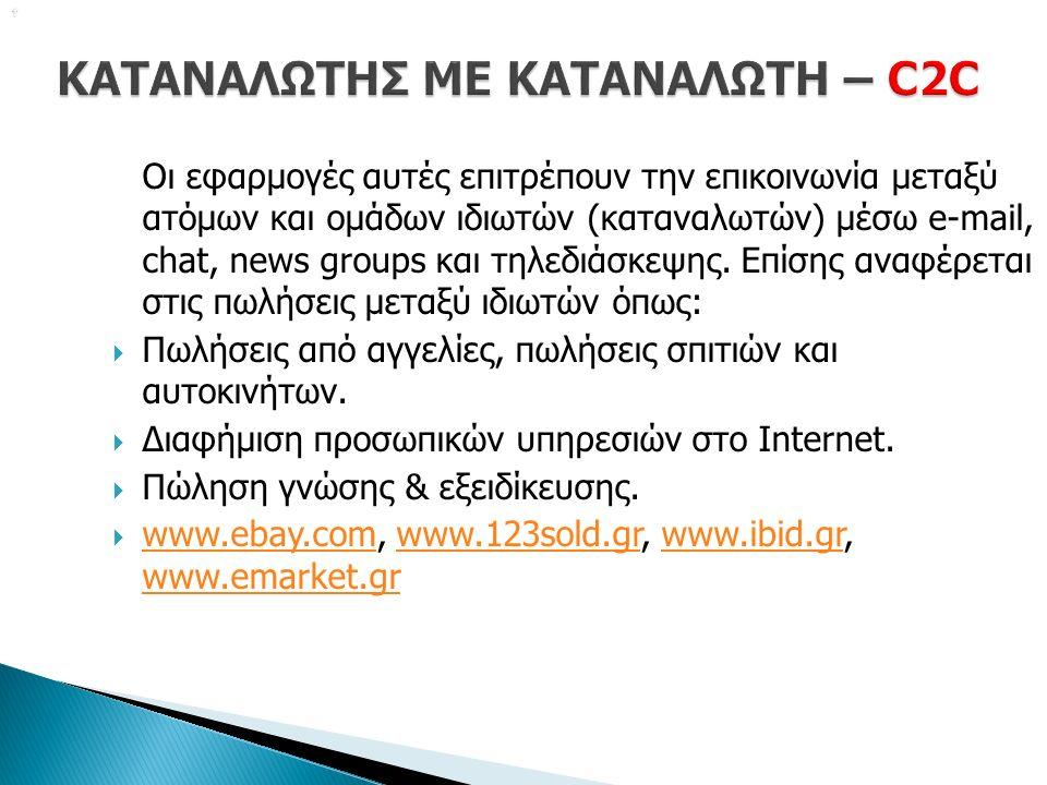  Οι εφαρμογές αυτές επιτρέπουν την επικοινωνία μεταξύ ατόμων και ομάδων ιδιωτών (καταναλωτών) μέσω e-mail, chat, news groups και τηλεδιάσκεψης. Επίση