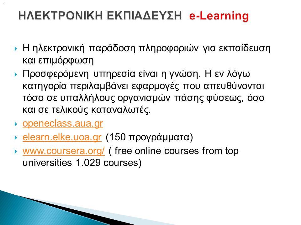   Η ηλεκτρονική παράδοση πληροφοριών για εκπαίδευση και επιμόρφωση  Προσφερόμενη υπηρεσία είναι η γνώση. Η εν λόγω κατηγορία περιλαμβάνει εφαρμογές