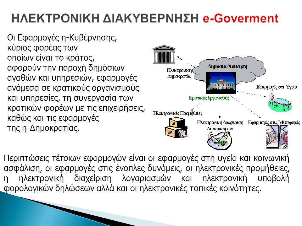 Οι Εφαρμογές η-Κυβέρνησης, κύριος φορέας των οποίων είναι το κράτος, αφορούν την παροχή δημόσιων αγαθών και υπηρεσιών, εφαρμογές ανάμεσα σε κρατικούς οργανισμούς και υπηρεσίες, τη συνεργασία των κρατικών φορέων με τις επιχειρήσεις, καθώς και τις εφαρμογές της η-Δημοκρατίας.