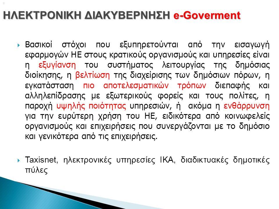   Βασικοί στόχοι που εξυπηρετούνται από την εισαγωγή εφαρμογών ΗΕ στους κρατικούς οργανισμούς και υπηρεσίες είναι η εξυγίανση του συστήματος λειτουργίας της δημόσιας διοίκησης, η βελτίωση της διαχείρισης των δημόσιων πόρων, η εγκατάσταση πιο αποτελεσματικών τρόπων διεπαφής και αλληλεπίδρασης με εξωτερικούς φορείς και τους πολίτες, η παροχή υψηλής ποιότητας υπηρεσιών, ή ακόμα η ενθάρρυνση για την ευρύτερη χρήση του ΗΕ, ειδικότερα από κοινωφελείς οργανισμούς και επιχειρήσεις που συνεργάζονται με το δημόσιο και γενικότερα από τις επιχειρήσεις.