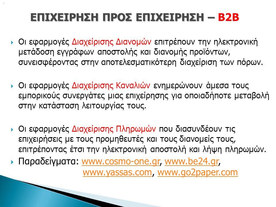   Οι εφαρμογές Διαχείρισης Διανομών επιτρέπουν την ηλεκτρονική μετάδοση εγγράφων αποστολής και διανομής προϊόντων, συνεισφέροντας στην αποτελεσματικ