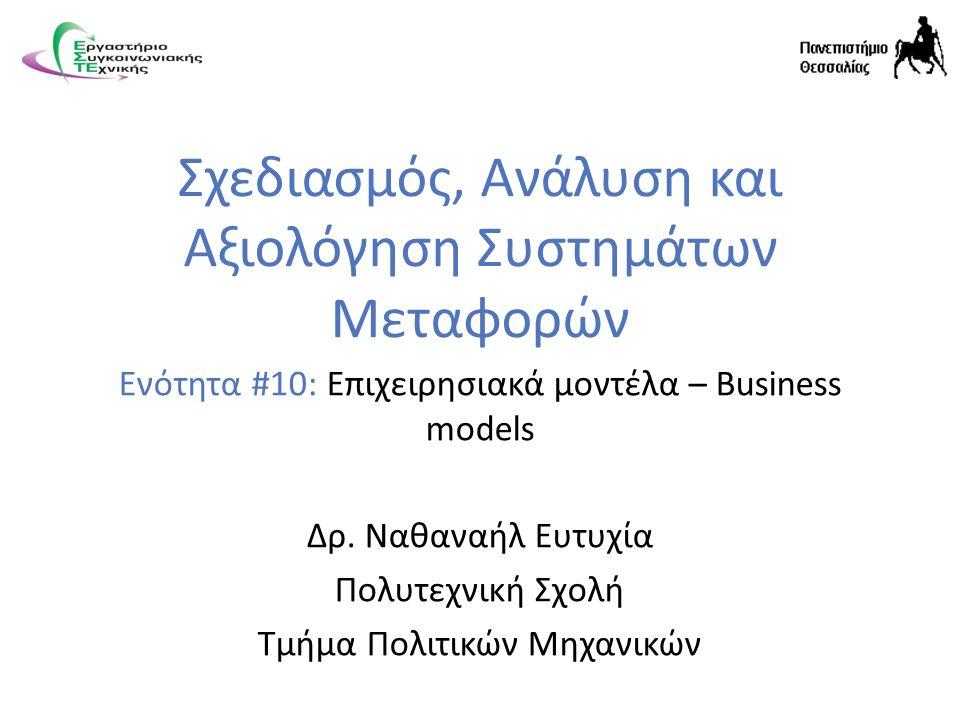 Σχεδιασμός, Ανάλυση και Αξιολόγηση Συστημάτων Μεταφορών Ενότητα #10: Επιχειρησιακά μοντέλα – Business models Δρ.