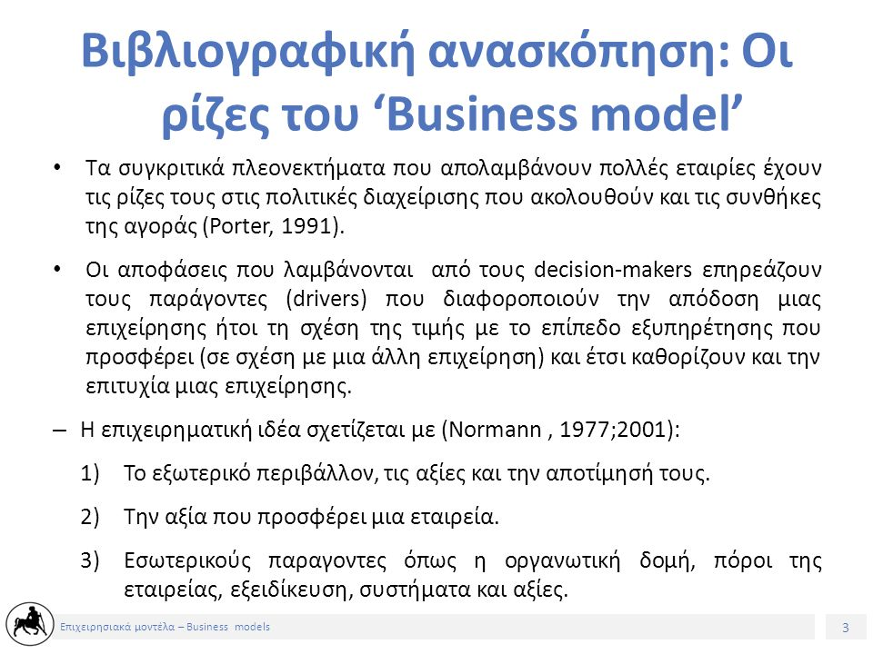 3 Επιχειρησιακά μοντέλα – Business models Τα συγκριτικά πλεονεκτήματα που απολαμβάνουν πολλές εταιρίες έχουν τις ρίζες τους στις πολιτικές διαχείρισης που ακολουθούν και τις συνθήκες της αγοράς (Porter, 1991).