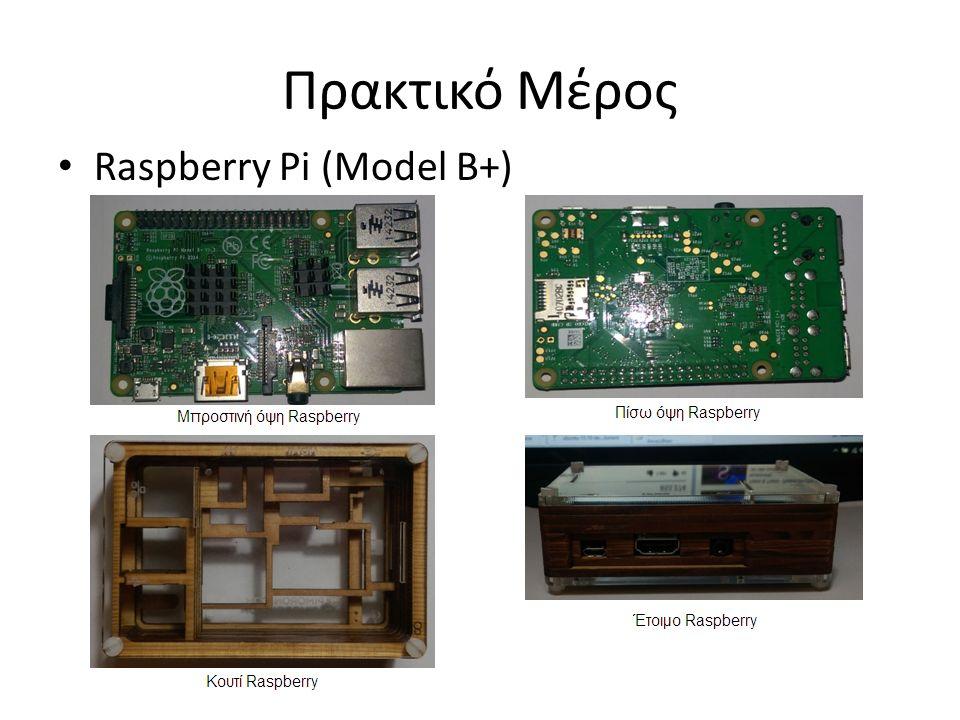 Πρακτικό Μέρος Raspberry Pi (Model B+)