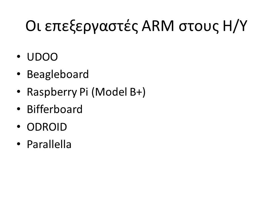 UDOO Beagleboard Raspberry Pi (Model B+) Bifferboard ODROID Parallella