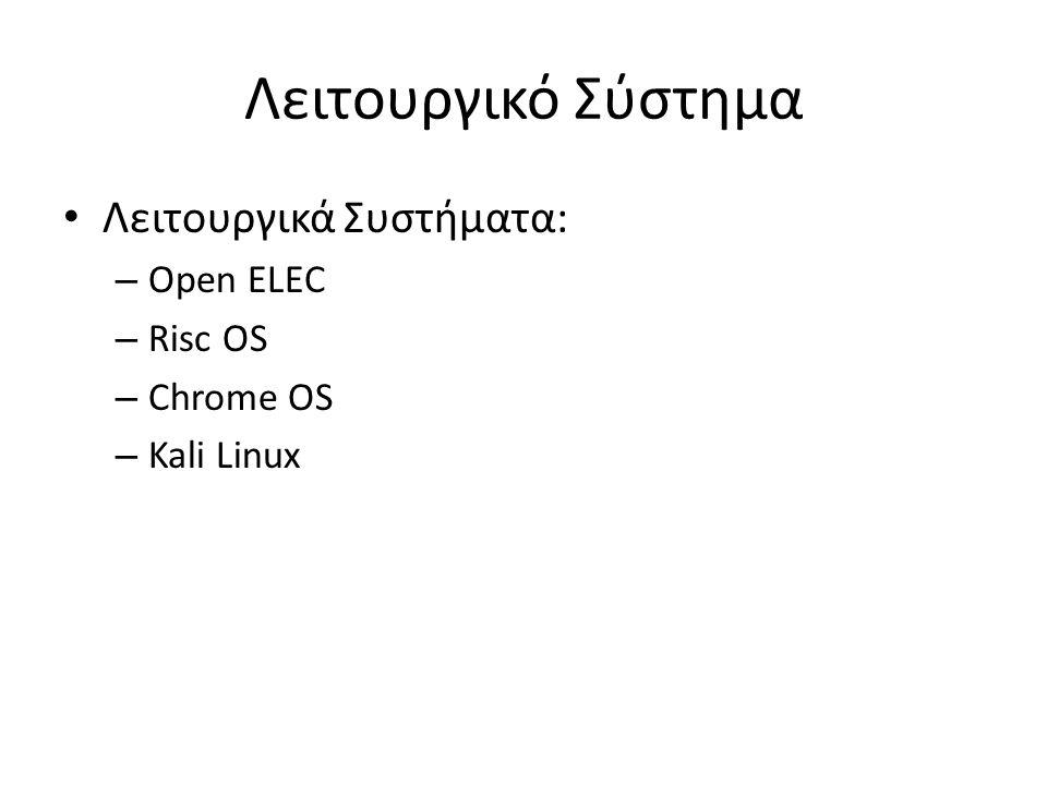 Λειτουργικό Σύστημα Λειτουργικά Συστήματα: – Open ELEC – Risc OS – Chrome OS – Kali Linux