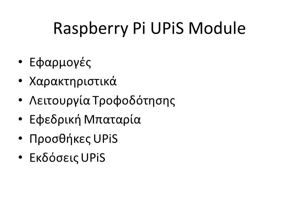 Raspberry Pi UPiS Module UPiS Module (Βασική έκδοση)