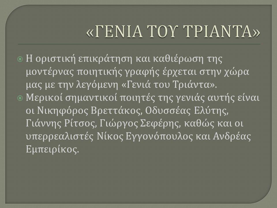  Η οριστική επικράτηση και καθιέρωση της μοντέρνας ποιητικής γραφής έρχεται στην χώρα μας με την λεγόμενη « Γενιά του Τριάντα ».