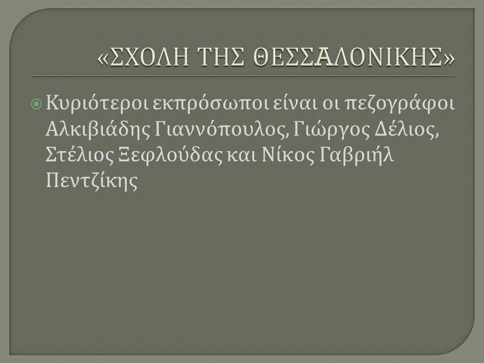  Κυριότεροι εκπρόσωποι είναι οι πεζογράφοι Αλκιβιάδης Γιαννόπουλος, Γιώργος Δέλιος, Στέλιος Ξεφλούδας και Νίκος Γαβριήλ Πεντζίκης