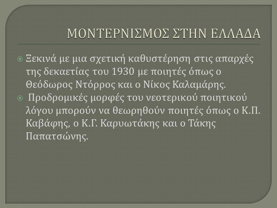  Ξεκινά με μια σχετική καθυστέρηση στις απαρχές της δεκαετίας του 1930 με ποιητές όπως ο Θεόδωρος Ντόρρος και ο Νίκος Καλαμάρης.