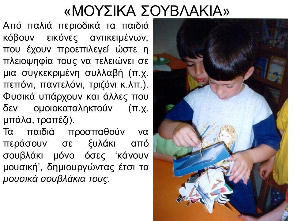 «ΜΟΥΣΙΚΑ ΣΟΥΒΛΑΚΙΑ» Από παλιά περιοδικά τα παιδιά κόβουν εικόνες αντικειμένων, που έχουν προεπιλεγεί ώστε η πλειοψηφία τους να τελειώνει σε μια συγκεκ