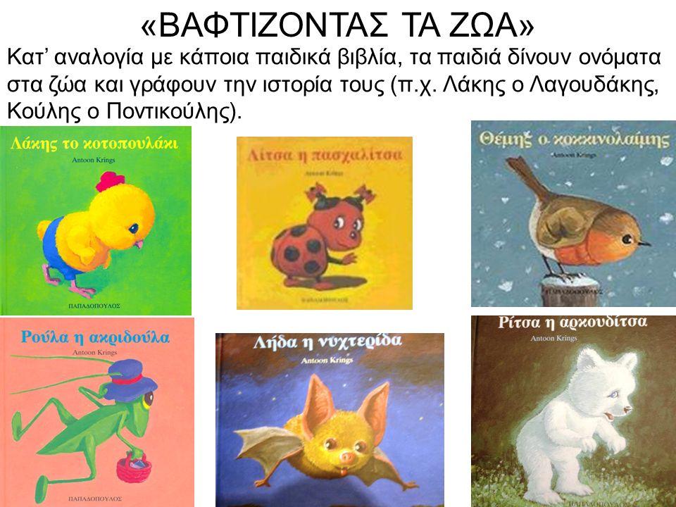 Κατ' αναλογία με κάποια παιδικά βιβλία, τα παιδιά δίνουν ονόματα στα ζώα και γράφουν την ιστορία τους (π.χ. Λάκης ο Λαγουδάκης, Κούλης ο Ποντικούλης).