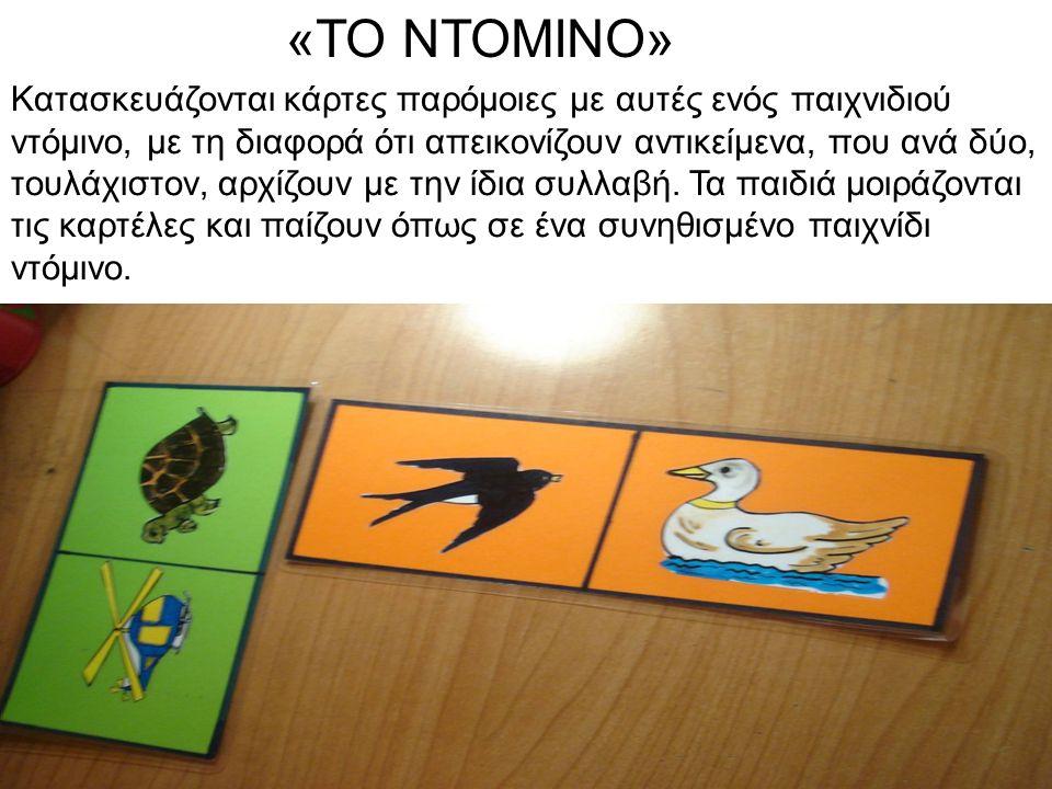 «ΤΟ ΝΤΟΜΙΝΟ» Κατασκευάζονται κάρτες παρόμοιες με αυτές ενός παιχνιδιού ντόμινο, με τη διαφορά ότι απεικονίζουν αντικείμενα, που ανά δύο, τουλάχιστον,