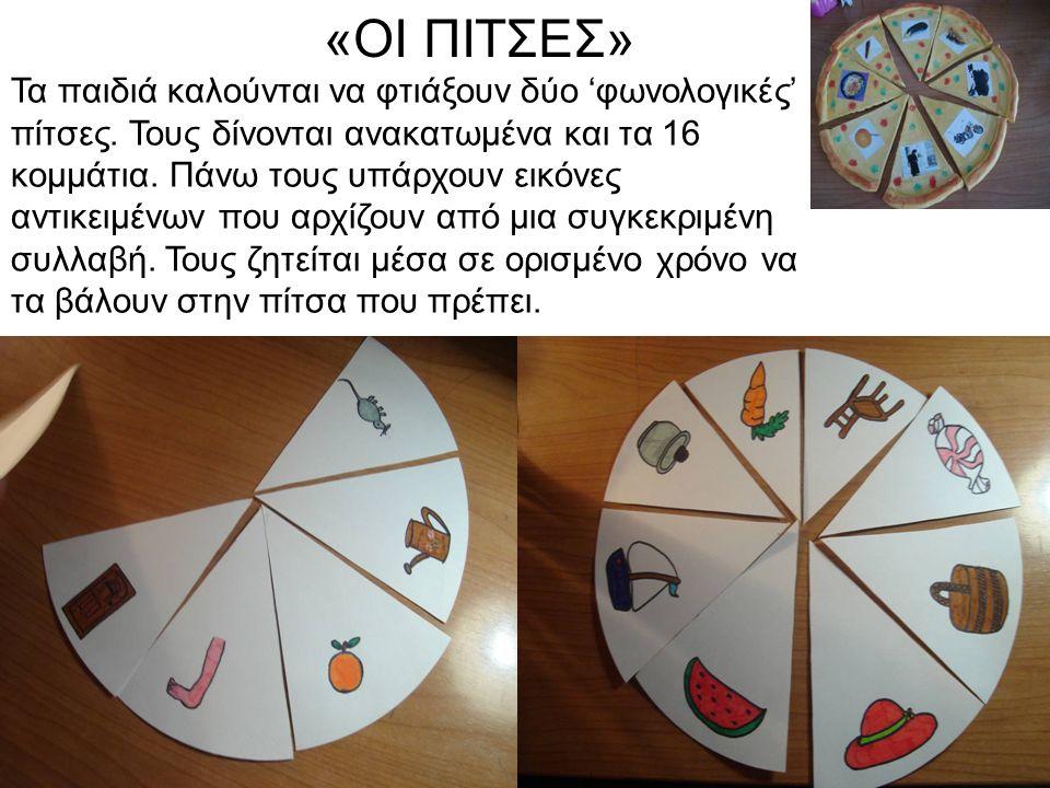 «ΟΙ ΠΙΤΣΕΣ» Τα παιδιά καλούνται να φτιάξουν δύο 'φωνολογικές' πίτσες. Τους δίνονται ανακατωμένα και τα 16 κομμάτια. Πάνω τους υπάρχουν εικόνες αντικει