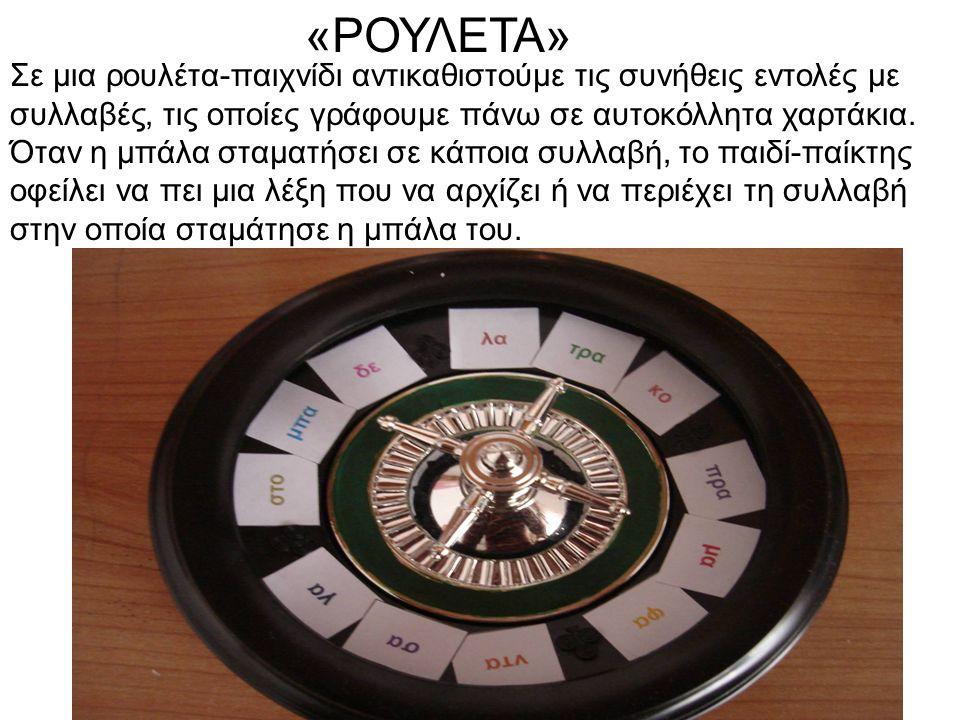 «ΡΟΥΛΕΤΑ» Σε μια ρουλέτα-παιχνίδι αντικαθιστούμε τις συνήθεις εντολές με συλλαβές, τις οποίες γράφουμε πάνω σε αυτοκόλλητα χαρτάκια. Όταν η μπάλα σταμ