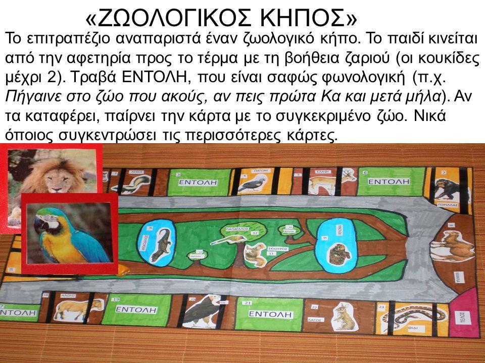 «ΖΩΟΛΟΓΙΚΟΣ ΚΗΠΟΣ» Το επιτραπέζιο αναπαριστά έναν ζωολογικό κήπο. Το παιδί κινείται από την αφετηρία προς το τέρμα με τη βοήθεια ζαριού (οι κουκίδες μ