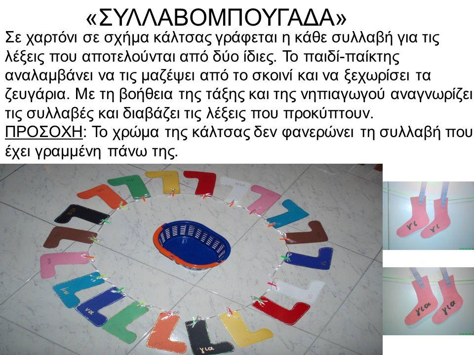 «ΣΥΛΛΑΒΟΜΠΟΥΓΑΔΑ» Σε χαρτόνι σε σχήμα κάλτσας γράφεται η κάθε συλλαβή για τις λέξεις που αποτελούνται από δύο ίδιες. Το παιδί-παίκτης αναλαμβάνει να τ