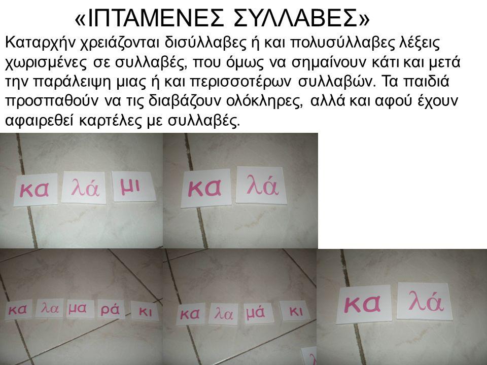 «ΙΠΤΑΜΕΝΕΣ ΣΥΛΛΑΒΕΣ» Καταρχήν χρειάζονται δισύλλαβες ή και πολυσύλλαβες λέξεις χωρισμένες σε συλλαβές, που όμως να σημαίνουν κάτι και μετά την παράλει