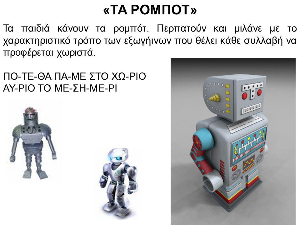 «ΤΑ ΡΟΜΠΟΤ» Τα παιδιά κάνουν τα ρομπότ. Περπατούν και μιλάνε με το χαρακτηριστικό τρόπο των εξωγήινων που θέλει κάθε συλλαβή να προφέρεται χωριστά. ΠΟ