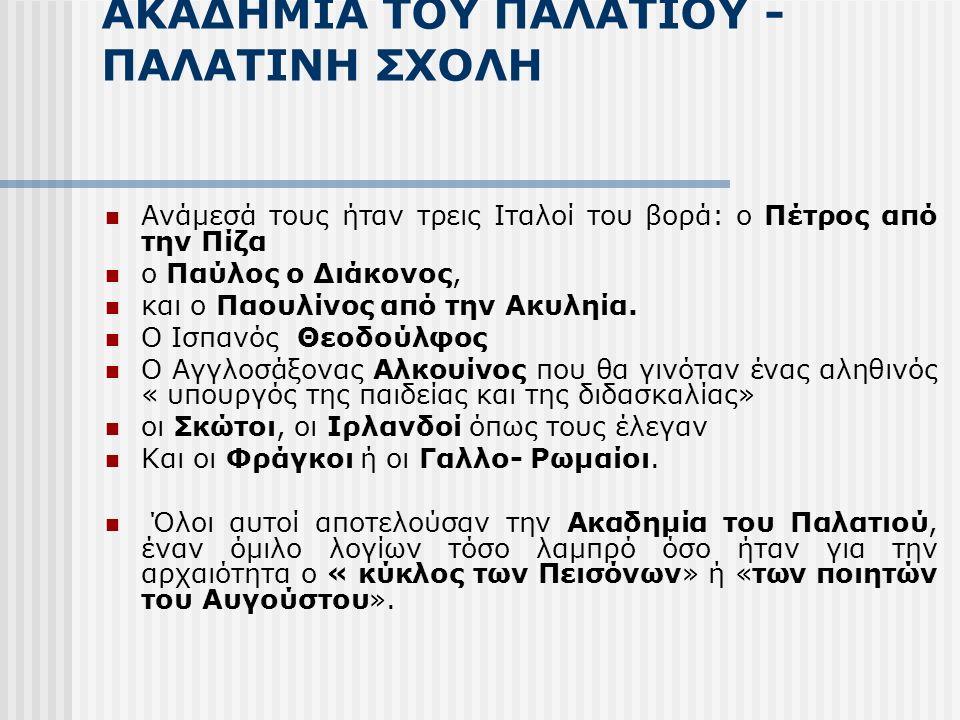 ΑΚΑΔΗΜΙΑ ΤΟΥ ΠΑΛΑΤΙΟΥ - ΠΑΛΑΤΙΝΗ ΣΧΟΛΗ Ο Αλκουίνος βαπτίζεται Horatius Flaccus o Θεοδούλφος Πίνδαρος ο Ανγιλβέρτος Όμηρος ο Καρολομάγνος ονομάζεται Δαυίδ.