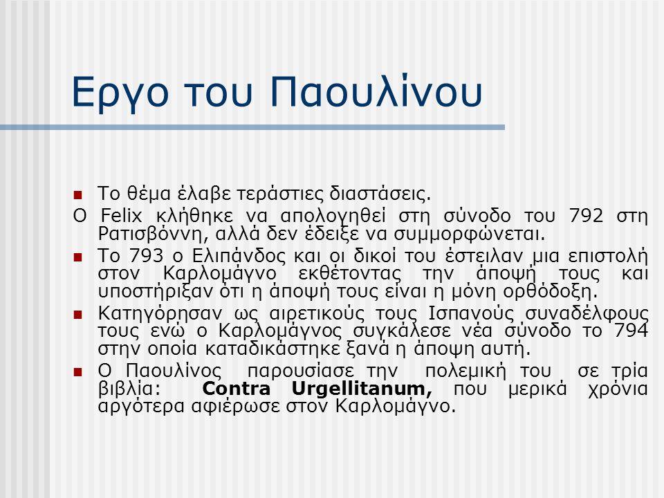 Εργο του Παουλίνου Η ποίηση του Παουλίνου αμφισβητήθηκε από πολλούς.
