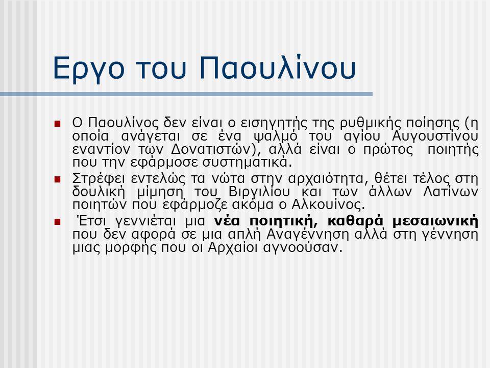 ΙΣΠΑΝΟΙ ΘΕΟΔΟΥΛΦΟΣ της ΟΡΛΕΑΝΗΣ Πενήντα χρόνια νεότερος από τους δύο προηγούμενους – Διάκονο και Παουλίνο- ο Θεοδούλφος ήταν ένας Βησιγότθος, από το βόρειο τμήμα της Ισπανίας, (760-821).