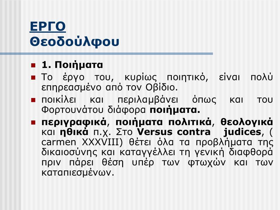 ΕΡΓΟ Θεοδούλφου 1. Ποιήματα Το έργο του, κυρίως ποιητικό, είναι πολύ επηρεασμένο από τον Οβίδιο.