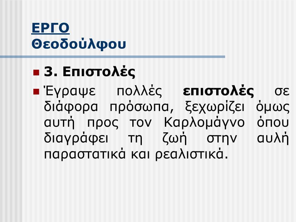 ΕΡΓΟ Θεοδούλφου 3.