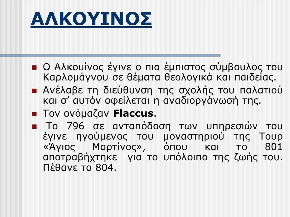 ΑΛΚΟΥΙΝΟΣ Ο Αλκουίνος έγινε ο πιο έμπιστος σύμβουλος του Καρλομάγνου σε θέματα θεολογικά και παιδείας.