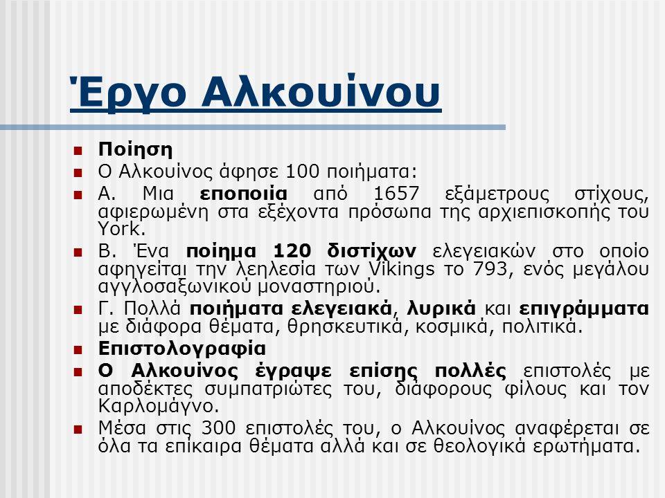 Έργο Αλκουίνου Ποίηση Ο Αλκουίνος άφησε 100 ποιήματα: Α.