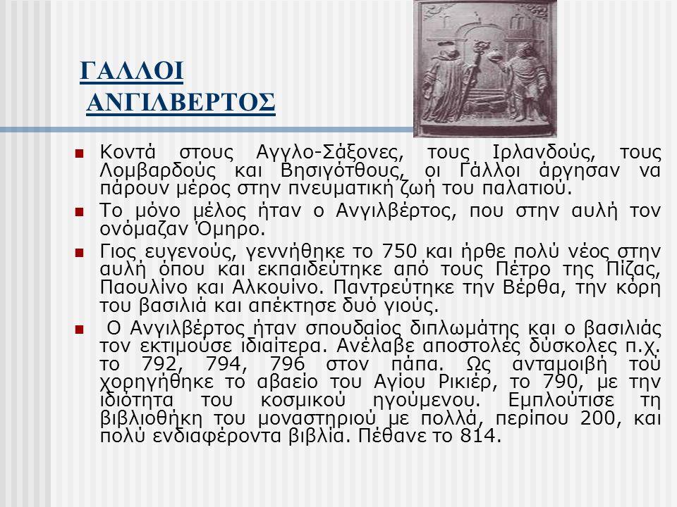 ΓΑΛΛΟΙ ΑΝΓΙΛΒΕΡΤΟΣ ΕΡΓΟ Παρά την επωνυμία που του έδωσαν «Όμηρος» δεν είχε τη δύναμη τη φιλολογική των άλλων και στην αυλή διακρίθηκε για την προτίμησή του στα θεατρικά θεάματα.