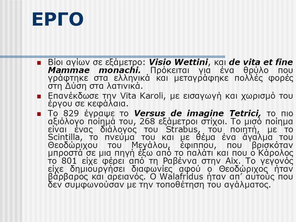ΕΡΓΟ Βίοι αγίων σε εξάμετρο: Visio Wettini, και de vita et fine Mammae monachi.