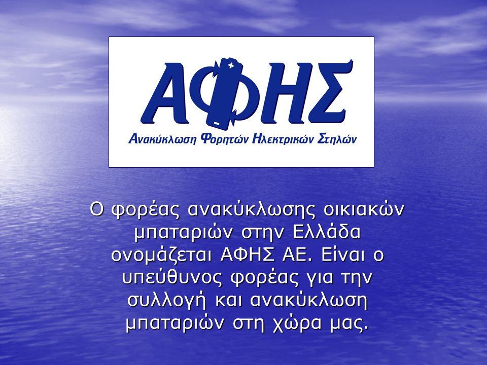 Ο φορέας ανακύκλωσης οικιακών μπαταριών στην Ελλάδα ονομάζεται ΑΦΗΣ ΑΕ.